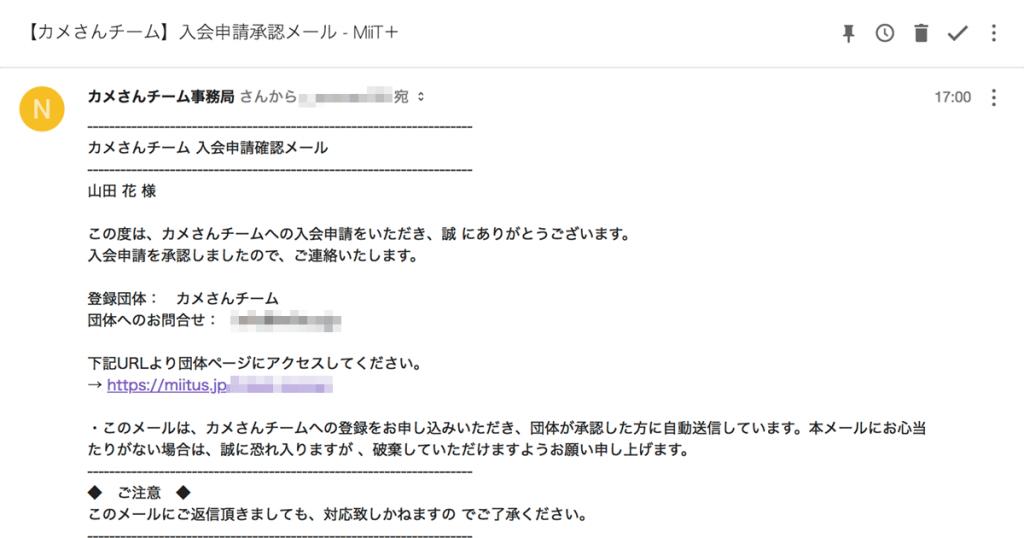⑥入会完了メール