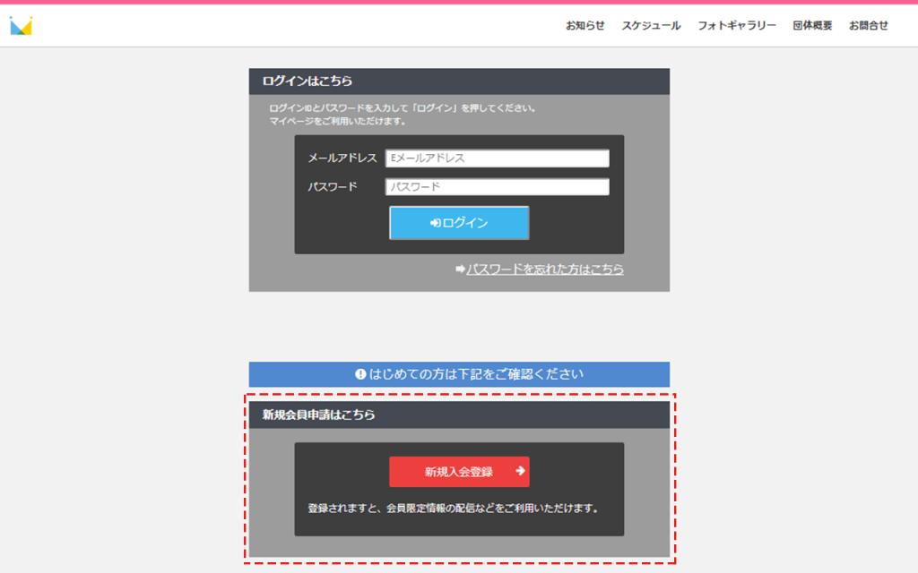 ②入会登録画面